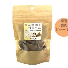 森の恵 兵庫県産 極薄鹿肉ジャーキー 愛犬用